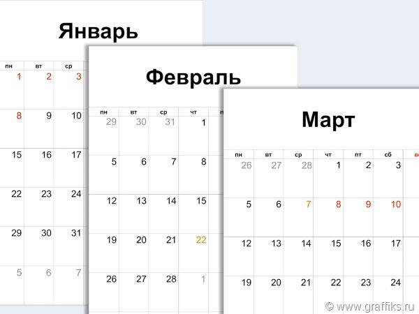 календарь на 2018 год по месяцам