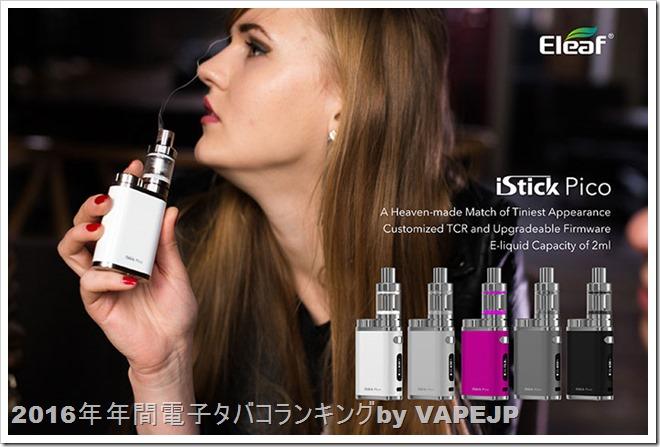 Eleaf-iStick-Pico-700