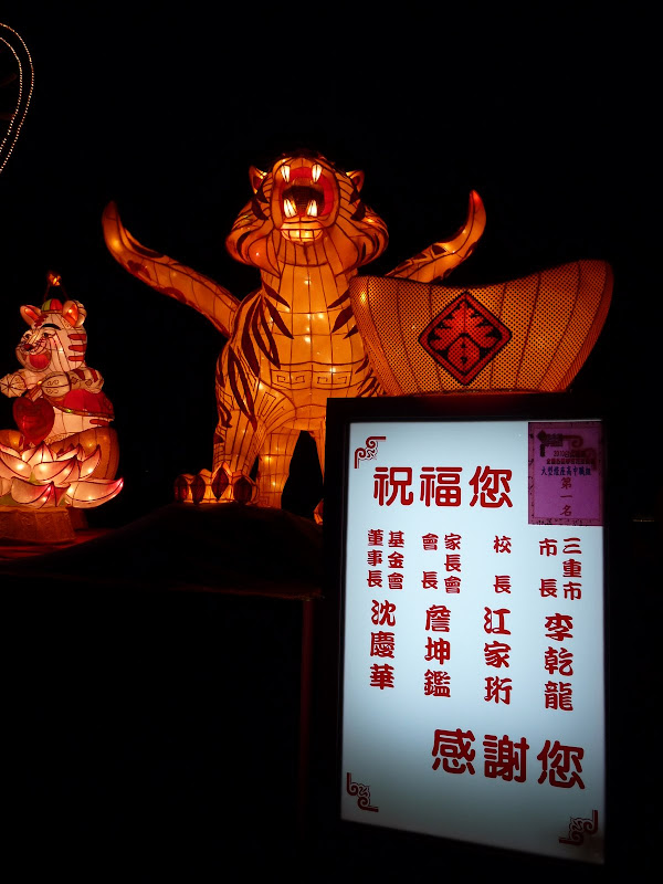 Taiwan .Taipei Lantern Festival - P1150879.JPG