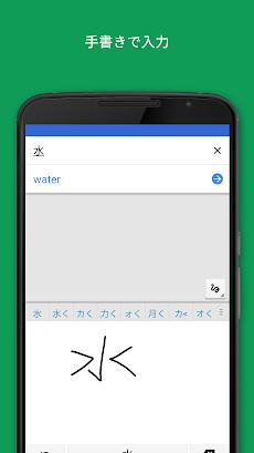 Google 翻訳のおすすめ画像5