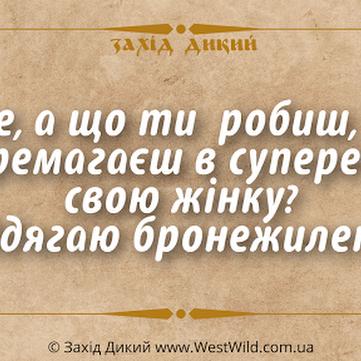 Злі куцики - короткі жарти, афоризми та анекдоти українською мовою