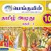 10 ஆம் வகுப்பு தமிழ் கையேடுகள் பகுதி 1.. பெங்குயின் பப்ளிகேஷன்ஸ்