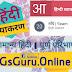 संधि (Seam ) परिभाषा | हिंदी व्याकरण संधि (Seam ) पूर्ण परिभाषा  | GsGuru.online