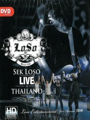 Sek Loso Live In Thailand Concert
