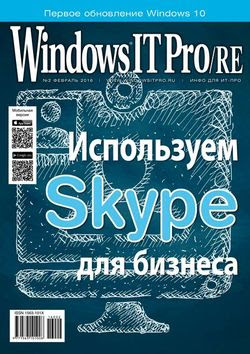Читать онлайн журнал<br>Windows IT Pro/RE №2 (февраль 2016)<br>или скачать журнал бесплатно