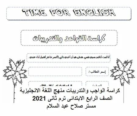 مذكرة انجليزى رابعة ابتدائى ترم ثانى 2021