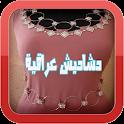 موديلات دشاديش عراقية icon