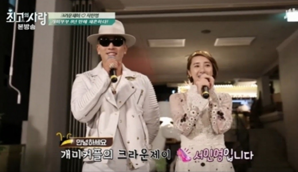 Crown J Seo Inyoung