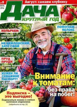 Читать онлайн журнал<br>Дача круглый год (№9 июль 2016)<br>или скачать журнал бесплатно