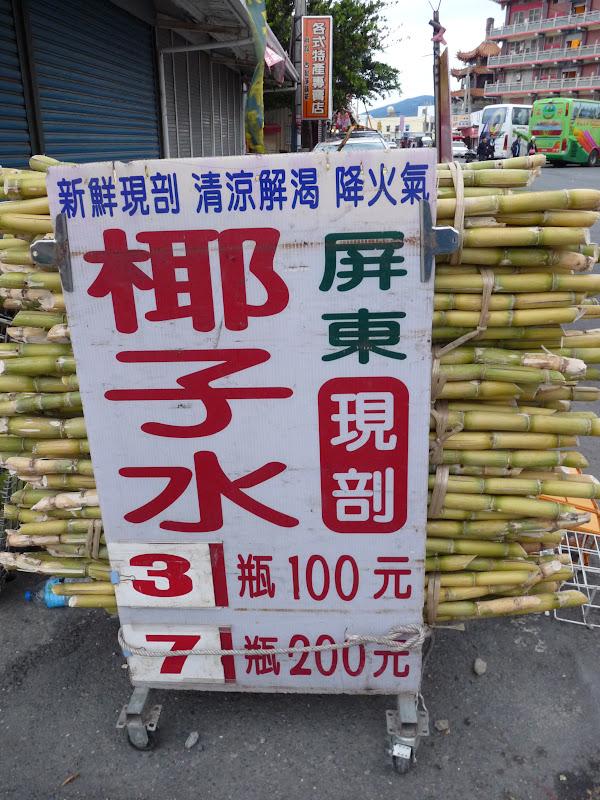 TAIWAN. Cinq jours en autocar au sud de Taiwan. partie 1 - P1150244.JPG