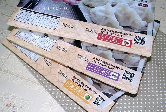 2 雙11 Herbuy 果貿吳媽家水餃、岡山一心羊肉爐、大人氣卡通系列日本飯友香鬆
