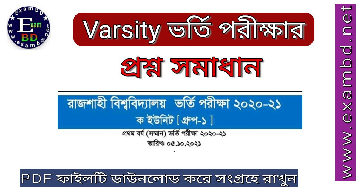রাবি গ ইউনিট ভর্তি পরীক্ষার প্রশ্ন সমাধান pdf
