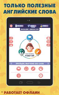 Английский для Начинающих: LinDuo HD 10