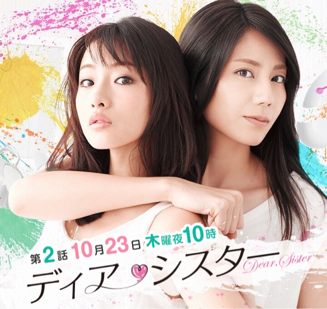 Dear sister Japanese drama review ~ Everything Sweet