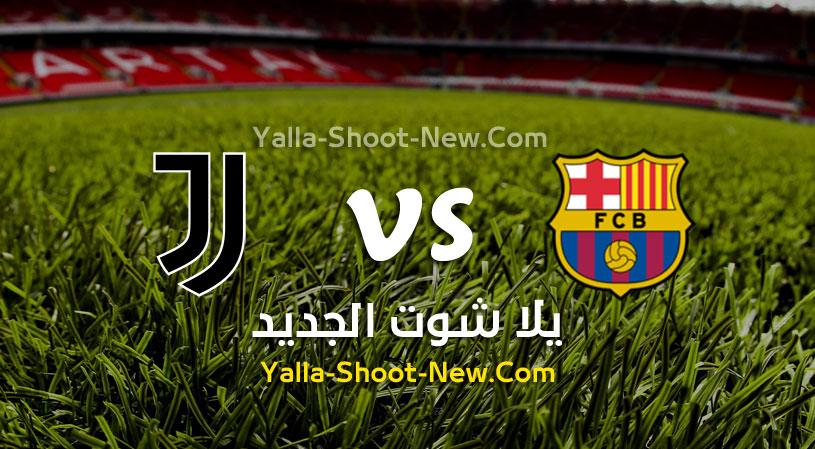 مباراة برشلونة ويوفنتوس