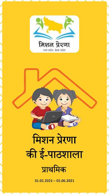 मिशन प्रेरणा ई पाठशाला सभी सप्ताह के एक साथ |  Mission Prerna Epathshala Register