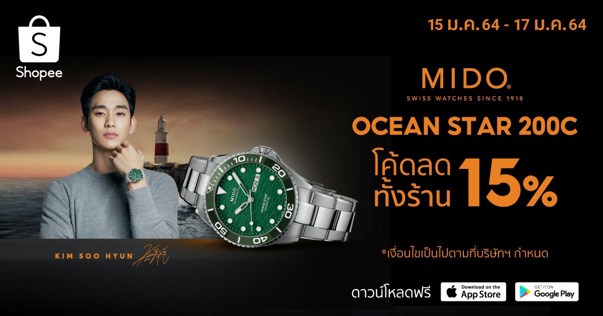 MIDO ผนึก Shopee ยกระดับประสบการณ์สุดพรีเมียมบนโลกออนไลน์รองรับพฤติกรรมนักช้อปยุคนิวนอร์มัลเปิดตัวคอลเลคชั่นนาฬิกาหรู Ocean Star 200C ครั้งแรกในประเทศไทย