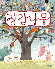 겨울 그림책_장갑나무