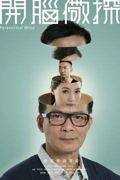 Thủ Phạm Bí Ẩn (HTV2)