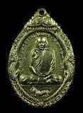 เหรียญเสือหมอบ หลวงพ่อสุด ปี 2519 เนื้อทองแดงกะหลั่ยทอง วัดกาหลง