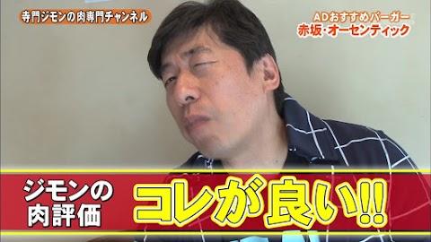 寺門ジモンの肉専門チャンネル #35 オーセンティック-10253.jpg