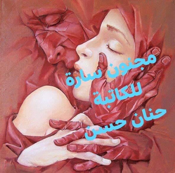رواية مجنون سارة الجزء السابع للكاتبة حنان حسن