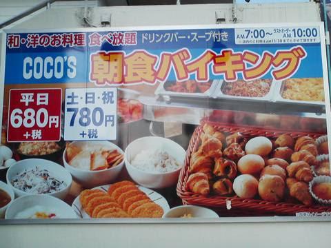 朝食メニュー看板 ココス名東よもぎ台店