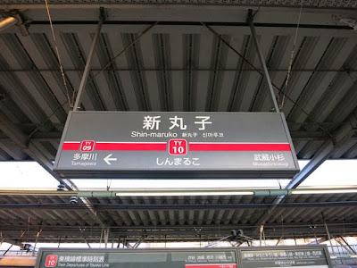 新丸子駅の駅の表示板