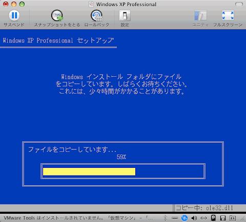 MacOSXの中でWindowsXPのインストール画面
