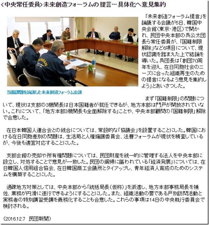 中央常任委員未来創造フォーラムの提言…具体化へ意見集約