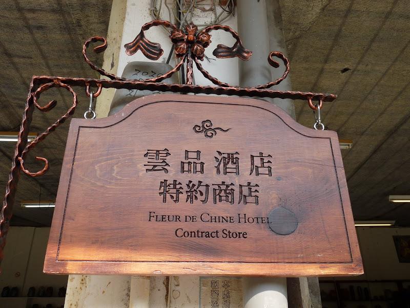TAIWAN. Sun moon lake,Puli (région de Nantou) et retour à Taipei via Ylan - P1110082.JPG