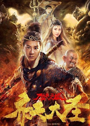 Qi Tian Da Sheng / Monkey King 1 China Movie