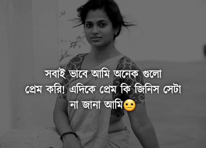 Bangla Koster Picture, bangla love image, Bangla Sad Kobita Photo, bangla sad wallpaper, bengali sad shayari photo, bengali sad love poem image
