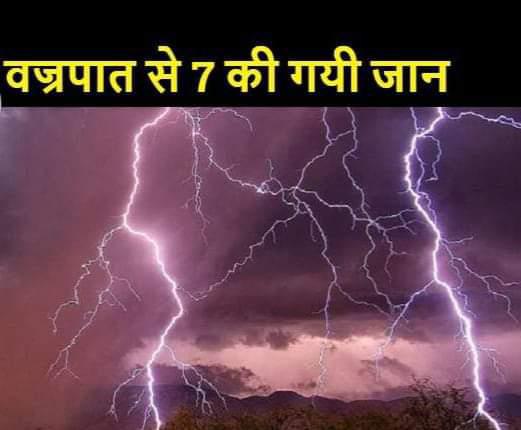 बिहार में एक बार फिर प्रकृति का कहर टूटा, वज्रपात से 7 लोगों की मौत