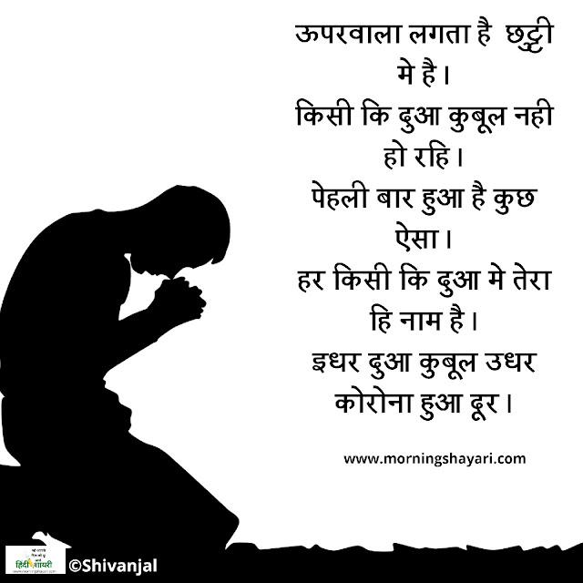 Dua, Dua Shayari, Pray, Prayer, God, Prayer Image, Pray Pick