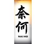 naiho-chinese-characters-names.jpg