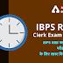 IBPS RRB Clerk Exam 2021: IBPS RRB क्लर्क मेन्स परीक्षा 2021 के लिए लास्ट मिनट टिप्स
