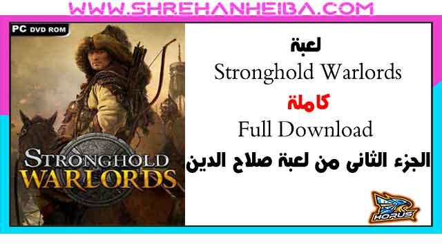لعبة Stronghold Warlords كاملة | Full Download الجزء الثانى من لعبة صلاح الدين
