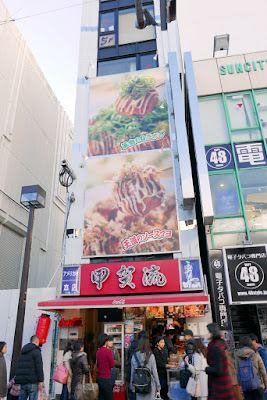 Sights of Osaka - Amerikamura and one of the takoyaki stands I considered, one of the famous 3 stands right around Mitsu Park, a little park by an intersection that is like a triangle so it's also nicknamed Sankaku Koen for Triangle Park. This is Kogaryu's(甲賀流) that is known for its mayo sauce