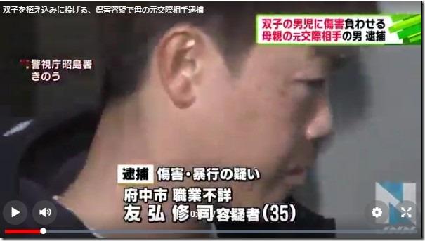 友弘修司容疑者(35)2017.02.16jnn0003-1