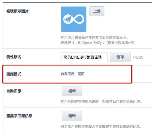 LINE@ 自動回應模式