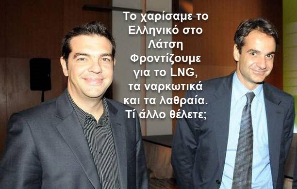 [tsipras_mitsotakis%5B3%5D]