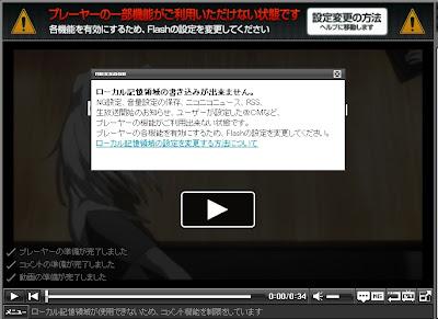 Chromeでニコニコ動画「ローカル記憶領域の書き込みが出来ません」の解消方法