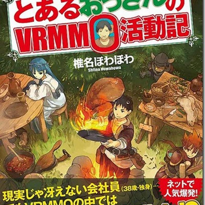 Reseña Novela ligera To Aru Ossan no VRMMO Katsudouki