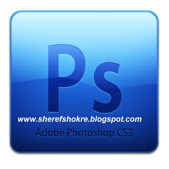 اسهل برنامج فوتو شوب Photoshop CS5 الجديد باخر التحديثات لغير المحترفين Adobe%252520Photoshop%252520CS3%252520Icon%252520%252528clean%252529