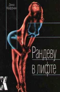 """Донна Кауфман - """"Рандеву в лифте"""""""