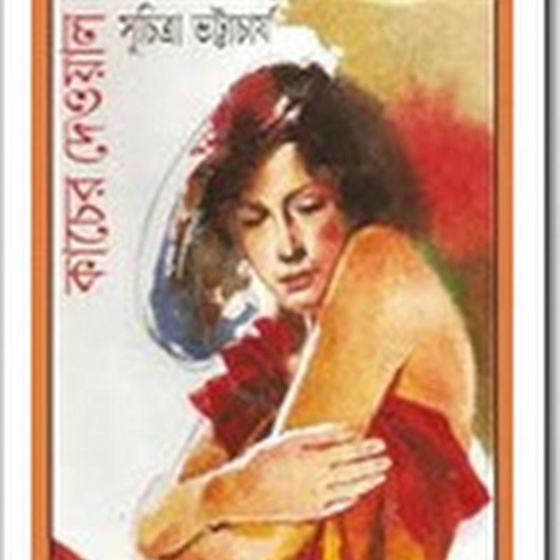 Kacher Dewal by Suchitra Bhattacharya as PDF