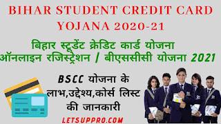 Bihar Student Credit Card Yojana 2020
