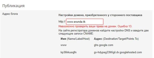 домен ошибка 13, ошибка 12