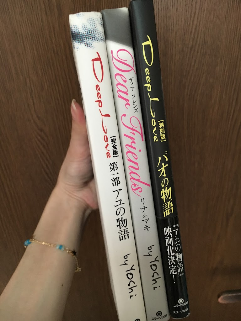 アユの物語 ケータイ小説
